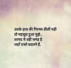 My thoughts Madeeeha ayyaz Shyari Quotes, Hindi Quotes On Life, People Quotes, Poetry Quotes, Words Quotes, Motivational Quotes, Beast Quotes, Inspirational Poems, Crush Quotes
