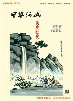 中华河山 美哉壮哉---中国文明网