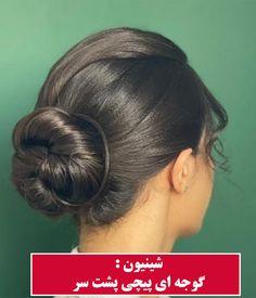 مدل شینیونشینیون گوجه ای پیچی پشت سر Chignon Hair, Ear, Fashion, Moda, Fashion Styles, Fashion Illustrations