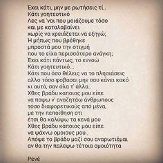 αυτό... Great Words, Some Words, Best Quotes, Life Quotes, Greek Quotes, Life Is Good, Philosophy, Poems, Thoughts