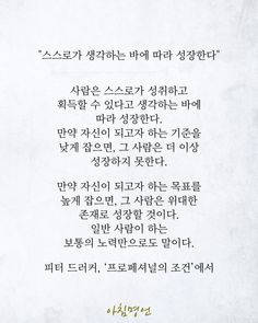 Great Words, Wise Words, Korean Text, Strengths Finder, Korean Quotes, Secret Law Of Attraction, Learn Korean, Korean Language, Wise Quotes