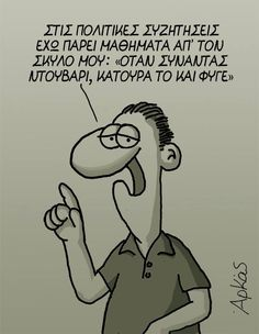 Sarcastic Quotes, Me Quotes, Funny Photos, Funny Images, Paper Bat, Philosophical Quotes, Cyprus News, Just For Laughs, Puns