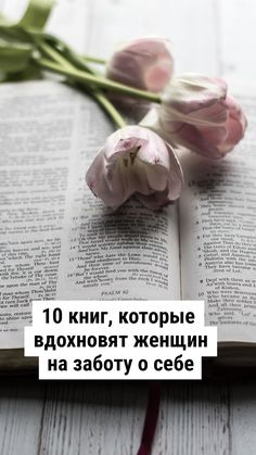 Good Books, Books To Read, My Books, Ad Of The World, Educational Websites, Happy Women, Self Development, Book Lists, Psychology