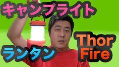 【ThorFire】クルクル発電 LED ランタン キャンプ ライト USB充電できる ミニフラッシュライト トーチラート 折りたたみ式のランプ...