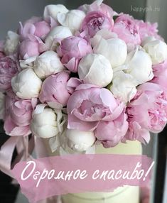 Огромное спасибо Happy Birthday Bestie Quotes, Happy Birthday Wishes Cards, Happy Birthday Flower, Flower Boxes, My Flower, Happy March, Holiday Greeting Cards, Planting Flowers, Floral Arrangements