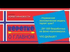 Узелок на память: НОВОСТИ 25 03 2020 НОРВЕГИЯ