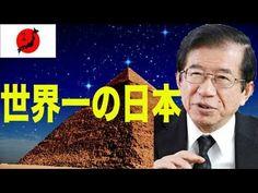 【武田邦彦】そりゃ〜反日が多くても仕方ないですね。世界一の国、日本