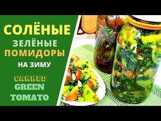 (9) Солёный зелёный помидор Canned Green Tomato - YouTube Домашнее Консервирование, Зеленые Помидоры, Чеснок