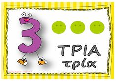 """""""Ταξίδι στη Χώρα...των Παιδιών!"""": Νέες καρτέλες τοίχου """"Οι αριθμοί 1-10""""! Preschool Math, Maths, Classroom, Education, Class Room, Preschool Number Crafts, Teaching, Training, Educational Illustrations"""