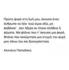 Αλκυονη  Παπαδάκη My Heart Quotes, Me Quotes, Funny Quotes, Love Words, Beautiful Words, Clever Quotes, Greek Words, Greek Quotes, My Mood