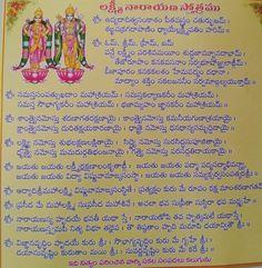 Vedic Mantras, Hindu Mantras, Astrology Telugu, Hindu Vedas, Bhakti Song, Hindu Rituals, Hindu Dharma, Devotional Quotes, Rangoli With Dots