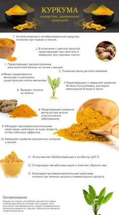 Science Confirms That Turmeric As Effective As 14 Drugs. Turmeric or Curcumin is a wonder herb and it has many health benefits.It's bright orange, bitter and powerful.Turmeric is the vibrant… Calendula Benefits, Lemon Benefits, Matcha Benefits, Coconut Health Benefits, Tamarind Benefits, Ayurveda, Superfood, Health And Wellness, Health Tips