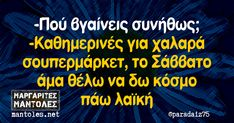 @paradaiz75 Greek Memes, Funny Greek Quotes, Favorite Quotes, Best Quotes, Love Quotes, Quotes Quotes, Funny Memes, Jokes, Funny Shit