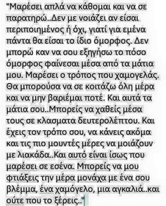 Find images and videos about greek quotes and ellhnika on We Heart It - the app to get lost in what you love. Smart Quotes, Sad Love Quotes, Amazing Quotes, Me Quotes, Perfection Quotes, Greek Words, To Infinity And Beyond, Greek Quotes, Love Messages