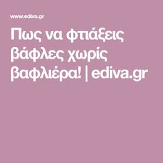 Πως να φτιάξεις βάφλες χωρίς βαφλιέρα! | ediva.gr
