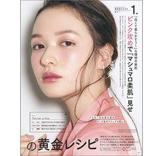 VOCEでは毎号、読者の皆様からのアンケートを受付中。今回は、VOCE2018年上半期の「好きなメイク1位」を大発表します。 #ヴォーチェ #VOCE #コスメ #メイク #スキンケア #化粧品 #still #cosme #cosmetics #photo #makeup #skincare #森絵梨佳 #吉岡里帆 #泉里香 Japanese Makeup, Japanese Beauty, Japanese Design, Green Eyes, Natural Makeup, Makeup Looks, Hair Makeup, Make Up, Sibling