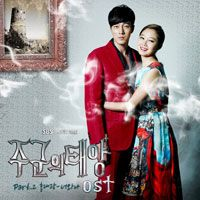 The Master's Sun OST Part.2 | 주군의 태양 OST Part 2 - Ost / Soundtrack, available for download at ymbulletin.blogspot.com