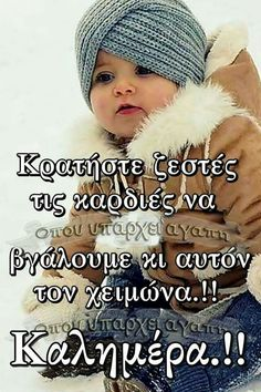 Greek Quotes, Sarcasm, Wise Words, Good Morning, Baby Girl Fashion, Seasons Of The Year, Buen Dia, Bonjour, Word Of Wisdom