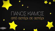 Πάνος Κιάμος - Από Αστέρι Σε Αστέρι - Official Audio Release
