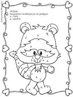 the kissing hand chester raccoon coloring page - Chester Raccoon Coloring Page