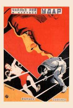 "movieposteroftheday: "" 1926 Soviet poster for SCRAP IRON (Charles Ray, USA, Designers: Sternberg Brothers Poster source: Heritage Auctions "" Vintage Movies, Vintage Posters, Boxing Posters, Movie Posters, Russian Constructivism, Russian Avant Garde, Propaganda Art, Socialist Realism, Beautiful Posters"