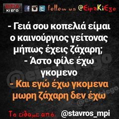 Try Not To Laugh, True Words, Laugh Out Loud, Greece, Jokes, Lol, Funny, Greece Country, Husky Jokes