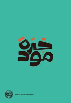 new arabic typography by ibrahim hamdi via behance