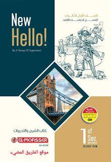 كتاب المعاصر في اللغه الانجليزيه للصف الاول الثانوي الترم الثاني 2020 Pdf Books Reading Pdf Books Books