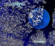 Εικόνες για καληνύχτα - eikones top Εικόνες για καληνύχτα Good Night, Celestial, Outdoor, Photographs, Blue, Nighty Night, Outdoors, Photos, Outdoor Games