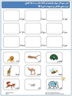 Arabic Text, Arabic Phrases, Arabic Words, Learn Arabic Online, Islam For Kids, Arabic Lessons, Arabic Alphabet, Arabic Language, Learning Arabic