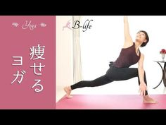 ヨガ ダイエットで基礎代謝アップ!お腹と下半身に効く☆ #69 - YouTube Yoga Fitness, Health Fitness, Healthy Beauty, Excercise, Body Care, Healthy Lifestyle, Life Hacks, Health Care, Wellness