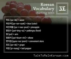❋Learn Korean - 13.words starting with p (ㅍ) (talktomeinkorean.com)
