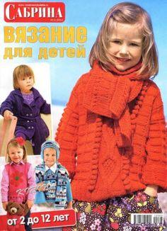 | Сабрина Вязание для детей 2012-02