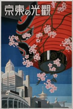 35x Vintage Travel Posters Japan | The Travel Tester > http://www.thetraveltester.com/vintage-travel-posters-japan/