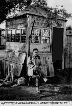 ΚΑΤΑΣΤΗΜΑ ΑΝΤΑΛΛΑΚΤΙΚΩΝ ΑΥΤΟΚΙΝΗΤΩΝ 1952 Car spare parts sold here, 1952