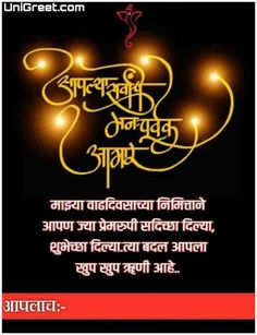 Best ( वाढदिवस आभार फोटो )   Birthday Thanks / Abhar Images Banner Background In Marathi Thank You Messages For Birthday, Hd Happy Birthday Images, Thank You For Birthday Wishes, Birthday Background Images, Birthday Wishes Flowers, Happy Birthday Posters, Happy Birthday Text, Birthday Thanks, Birthday Wishes Quotes