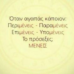 Unique Quotes, Clever Quotes, Meaningful Quotes, Poetry Quotes, Sad Quotes, Best Quotes, Life Quotes, Greek Words, Perfection Quotes