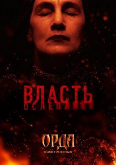 The Horde (2012) Russia  ~1eyeJACK~