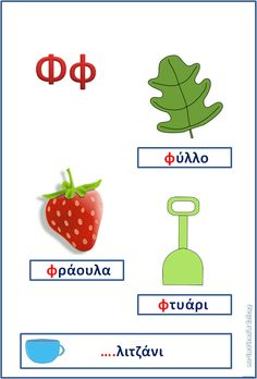 xristina's blog : Ένα μικρό βιβλίο για το αλφάβητο Learn Greek, Greek Language, Greek Alphabet, School Lessons, Blog, Letters, Teaching, Kids, Printables