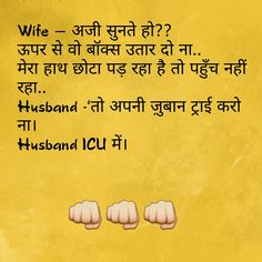 Sense of humor is wine for ones heart and soul Funny Jokes In Hindi, Funny School Jokes, Some Funny Jokes, Funny Tweets, Husband Wife Humor, Wife Jokes, Funny Husband, Funny Chutkule, Funny Minion