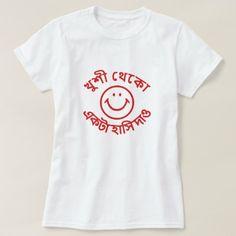খুশী থেকো  একটা হাসি দাও be happy give me a smile T-Shirt - click/tap to personalize and buy Foreign Words, Types Of T Shirts, Wardrobe Staples, Fitness Models, Give It To Me, T Shirts For Women, Mens Tops, How To Wear, Language