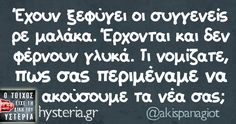 Funny Greek Quotes, Funny Quotes, Favim, English Quotes, Laugh Out Loud, Sarcasm, Haha, Jokes, Messages