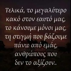 🔝🔝🔝👌👌 Clever Quotes, Greek Quotes, True Words, Food For Thought, Life Is Good, Life Quotes, Inspirational Quotes, Letters, Thoughts