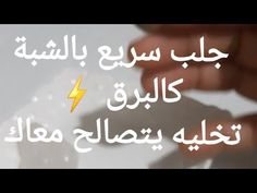 محبة و جلب سريع كالبرق مجربة من وصفات جدتي للنساء و الرجال Youtube Islam Arabic Calligraphy