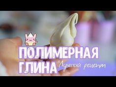 ПОЛИМЕРНАЯ ГЛИНА.ЛУЧШИЙ РЕЦЕПТ - YouTube