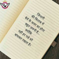 Aap bilkul sahi farmaaye It's wonderful meaning. Shyari Quotes, Motivational Picture Quotes, Sufi Quotes, Marathi Quotes, People Quotes, Book Quotes, Words Quotes, Inspirational Quotes, Friendship Quotes In Hindi