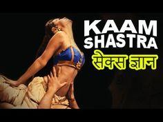 "सेक्स ज्ञान | ""Kaam Shastra"" Full Movie | Sameer, Alka, Helen, Bindu | B..."