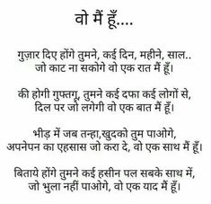 Quotes and Whatsapp Status videos in Hindi, Gujarati, Marathi Hindi Quotes Images, Shyari Quotes, Motivational Picture Quotes, Love Quotes In Hindi, Words Quotes, Life Quotes, Poetry Quotes, Urdu Poetry, Quotes Inspirational