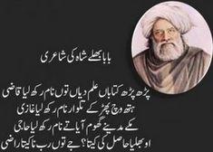 Sufi Poetry of Bulleh Shah. Bulleh Shah sufi Kalam is against Mullah. Baba Bulleh Shah poetry criticizes the religious orthodoxy. Urdu Funny Poetry, Poetry Quotes In Urdu, Sufi Quotes, Best Urdu Poetry Images, Urdu Poetry Romantic, Love Poetry Urdu, My Poetry, Urdu Quotes, Qoutes