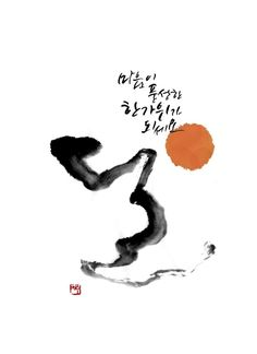 임정수디자인 Calligraphy Words, Calligraphy Practice, Calligraphy Handwriting, Graphic Design Trends, Graphic Patterns, Korean Handwriting, Zen Painting, Korean Words, Black And White Aesthetic